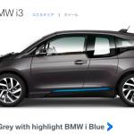BMW i3を購入。レンジエクステンダー付き、ローレル・グレー