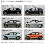 BMW i3のボディカラーに新色追加。半数が入れ替えに