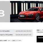 日本でもアウディR8新型発表。価格はV10 Plusで2900万円