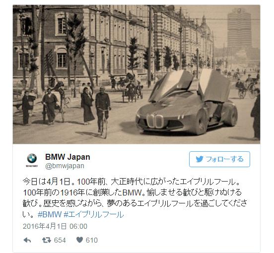 BMW visionnext aprilfool ビジョンネクスト コンセプトカー 100週年 エイプリルフール