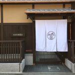 エルメスが京都・祇園にレトロな期間限定店舗をオープン。まんま京風長屋の外観
