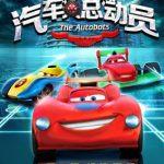 今度は映画「カーズ」をパクった中国映画が敗訴。ディズニーへ2500万円の支払いを命じられる