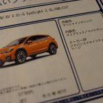 スバルXVの見積もり取得。値引き額30万円相当、支払い総額343万円ナリ