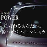 いつの間に?日本でメルセデス・ベンツが「EQ」を展開し始めた件。「EQパワー」拡大中