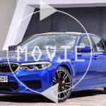 新型BMW M5の画像が発表前にリーク。インテリアは5シリーズとの差が大きくスポーティ