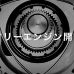 マツダがロータリーエンジン復活をはじめて明言。「シングルローター、ノンターボ、ただし...」