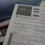 ホンダ・シビック・タイプR/FK8の見積もり取得。切り詰めれば乗り出し500万円以下でイケそうだ