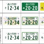 オリンピック・パラリンピックナンバーも交付開始。「軽自動車に白ナンバー」が今後は普通に?