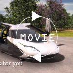 ボルボ/ロータスの親会社、吉利汽車が空飛ぶ車の会社を買収。今後はロータスも空へ?