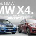 【動画】BMW公式にて新旧X4の比較が公開に。変わっていないようで実は大きく変わってた