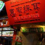 中国で見かけた気になるもの。ドリアン専門店、武装警察、地下鉄の防爆設備など