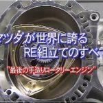 ロータリーエンジンはこう作られる!RX-7に積まれる13B-REWまでは手作り、RX-8からはオートメーション