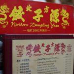 香港といえば餃子!現地のグルマンがオススメする「北方餃子源」へ行ってきた!