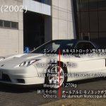 ホンダ自ら所蔵するNSX-Rの動画を公開。走行、そして魅力的なエンジンサウンドを奏でる様子も