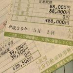 自動車税の季節到来。消費税、重量税、取得税を合わせるとランボルギーニ・ウラカンに3年で360万円も税金がかかっていた!