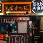 中国で本場のチャーハンを食べてみた!上海 人民広場近くの「黒金蛋炒飯」