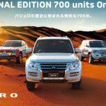 三菱がパジェロの生産を2019年8月に終了、と発表。お求めやすい価格設定の「パジェロFINAL EDITION(4,530,600円)が700台限定で発売に