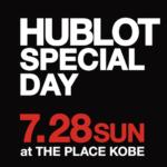 今週末は神戸に集おうぞ。「ウブロ・デイ(HUBLOT DAY)」が三宮にて開催、ウブロティスタは要注目