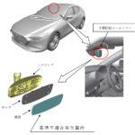 発売されたばかりのマツダ3に「ルームミラーが落ちる」という2件目のリコール発生。BMWはX3 / X5 / 5シリーズにリコール届け出