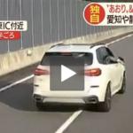"""あの「茨木」「静岡」「愛知」で煽っていたBMW X5は試乗車!""""あおり運転の原因""""""""煽られやすい車種""""""""煽られにくい車種""""を考える"""