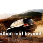 祝!ランクルが累計販売1000万台を達成。トヨタ「お客様が1,000万通りの道を走り、クルマを鍛えた轍の上にランクルが存在している」