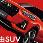 新型ダイハツ「ロッキー」発表!コンセプトはアクティブ・ユースフル・コンパクト、良品廉価な5ナンバーSUVは170万円から