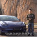 【動画】中国でのテスラ・モデル3の生産が開始される。米国製と中国製モデル3を比較したレビュワー「なんてこった。中華テスラのほうが品質がいいぞ・・・」