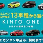 """トヨタ入魂の自動車サブスク「KINTO」の申込みは1日わずか5.7件。なぜ見込み違いとなったのか、トヨタの""""2つの誤算""""について考える"""