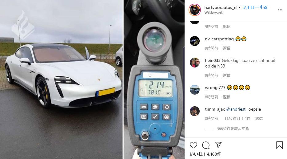 ポルシェ・タイカン最初の速度違反者が登場!オランダにて、100km/h制限の高速道を214km/hで走行してお縄に