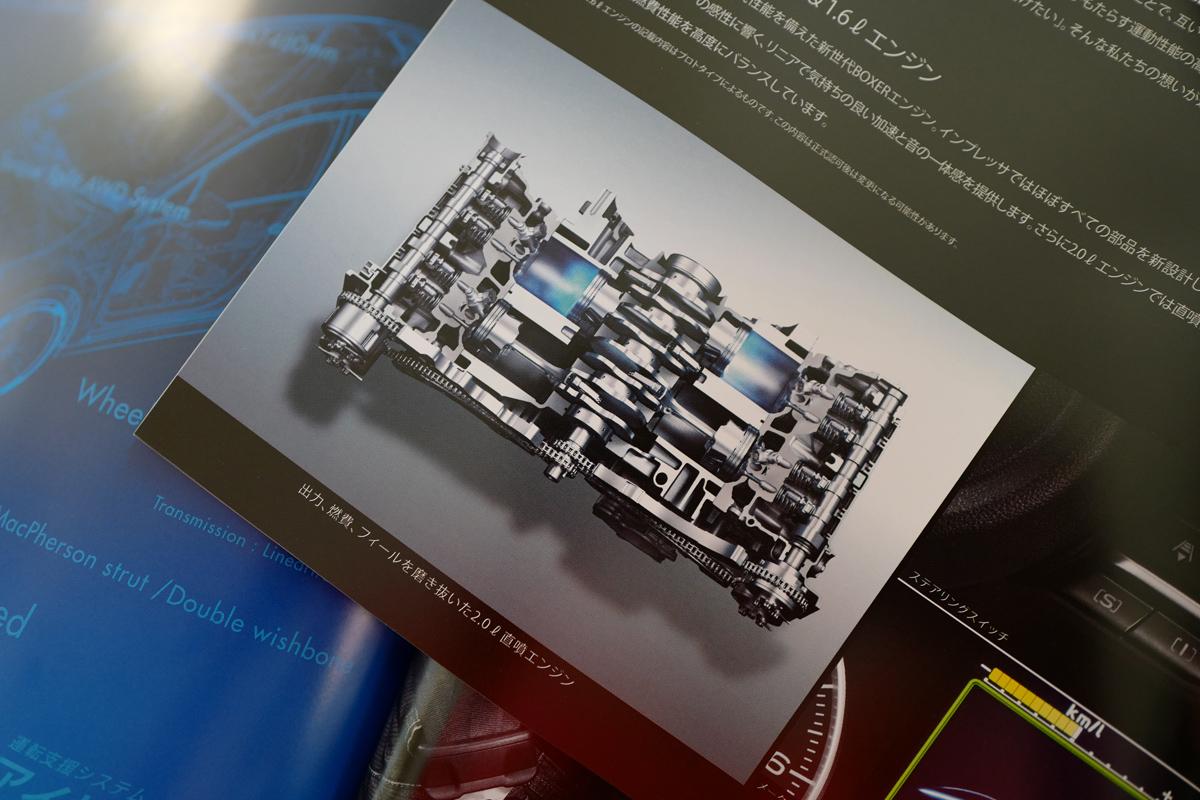 スバルの水平対向エンジン