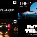 効果あるのかコレ!BMWがパックマンとのコラボを発表。「天才バカボン」といい、BMWはいったいどこへ向かうのか