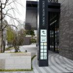 大阪でスポーツカー/スーパーカーを駐車しやすいパーキング「エクセルホテル東急(タイムズ御堂筋南)」