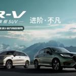 ホンダが中国でのフラッグシップSUV「UR-V」をモデルチェンジ!さらに押し出しが強く流麗なルックスに