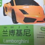 【動画】中国で各自動車ブランドはこう書いて発音する!アストンマーティン→阿斯顿马丁、アルファロメオ→阿尔法罗米欧など難しい漢字も