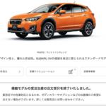 スバルがBRZなど9車種の受注受付を停止とサイト上で発表!一体何が?→モデルチェンジや年度モデルへの切り替え準備開始か