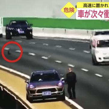 中国でのポルシェの事故
