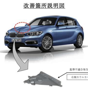 BMW 1シリーズのリコール