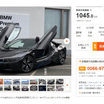 BMW i8の中古車が激安