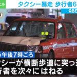 東京都渋谷にてタクシーが暴走、死傷事故に