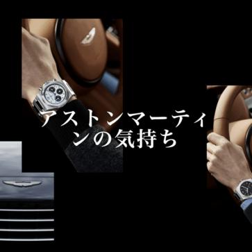 アストンマーティンが突如、腕時計メーカー「ジラール・ペルゴ」とのコラボを発表