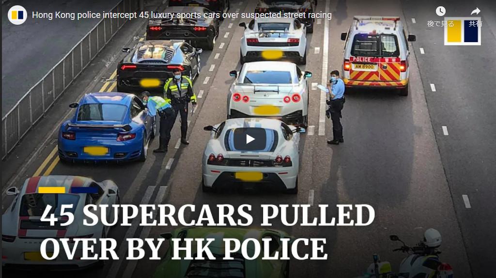 香港にてスーパーカーが「違法レースのカドで」45台一斉検挙