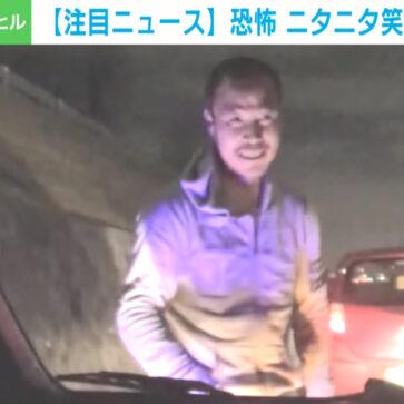 大阪にて、ニタニタ笑うあまりにも怖いあおり運転男