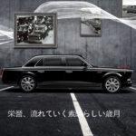 中国・紅旗公式サイトが日本語対応!「L5」購入には資格審査あり