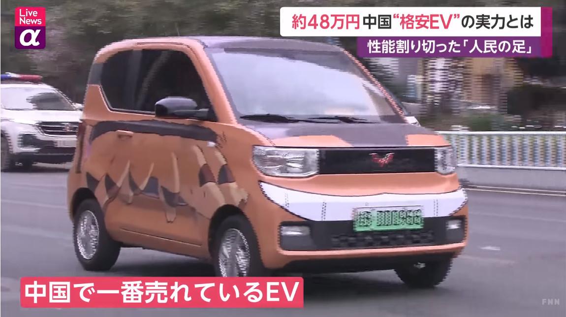 「中国ではテスラよりも売れている」48万円の格安EV、宏光ミニEV