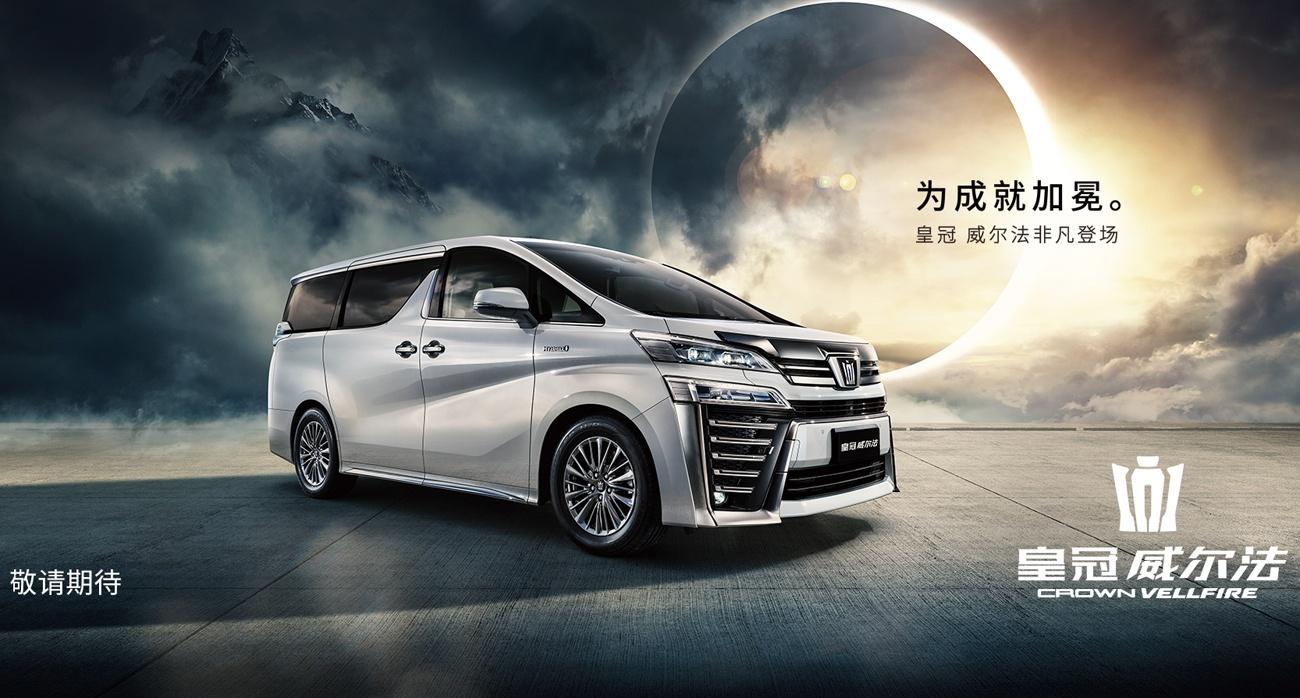 トヨタ・クラウン・ヴェルファイア(皇冠 威尔法)が中国現地で正式発表