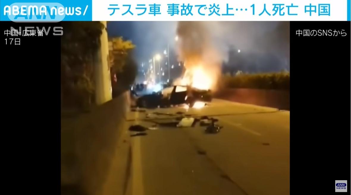 中国にてテスラが壁に激突し炎上、一人が死亡