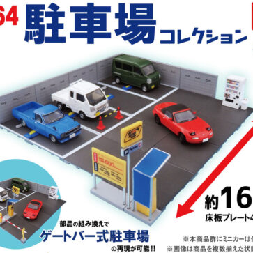 1/64ミニカーにマッチするサイズの「駐車場コレクション(ガチャポン)」発表