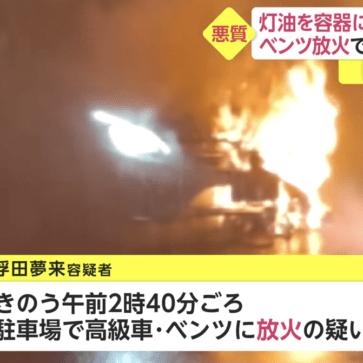 福岡にて連続高級車放火犯の容疑者逮捕