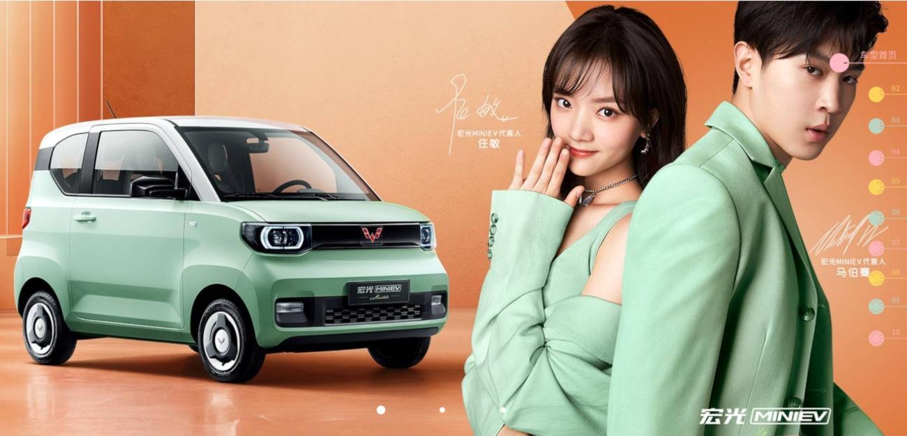 五菱HongGuang Mini EV