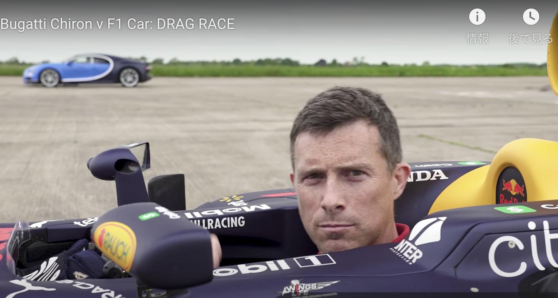 【動画】ブガッティ・シロンとレッドブルF1(RB7)との加速競争!意外とシロンはいい勝負を見せていた